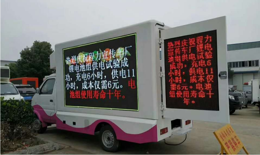 LED广告宣传法律法规---程力LED广告车专业厂